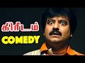 Kireedam   Kireedam full Movie Comedy scenes   Ajith & Trisha Comedy Scenes-Vivek Best Comedy Scenes