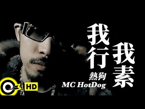 Xxx Mp4 MC HotDog 熱狗【我行我素】Official Music Video 3gp Sex