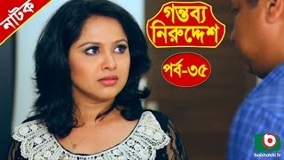 Bangla Natok | Gontobbo Niruddesh | EP - 35 | Bijori Barkatullah, Suzena, Partha Barua, Nadia