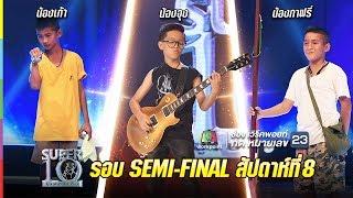 SUPER 10 | ซูเปอร์เท็น | รอบ semi final | EP.49 | 6 ม.ค. 61 Full HD