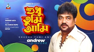 Shudhu Tumi Ami (শুধু তুমি আমি) by Andrew Kishore  |  Sangeeta