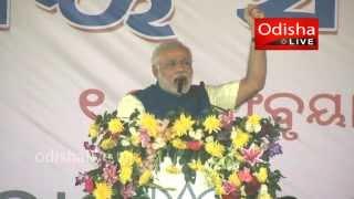 Narendra Modi | on Naveen Patnaik | Bhubaneswar Rally