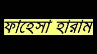 Bangla waz Jena Fahesa Haram by Sheikh Motiur Rahman Madani