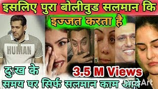 Why do so many People respect of Salman Khan | salman khan better than in other starts in Bollywood