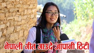 नेपालमा रमाउदै जापानी ठिटी, नेपालि गीत पनि गाउछिन || Japanese Girl Singing Nepali song