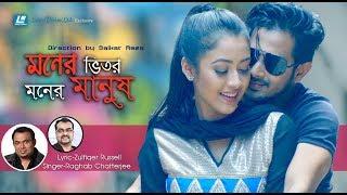 Moner Vitor Moner Manush | Raghab Chatterjee | Zulfiqer Russell | Music Video
