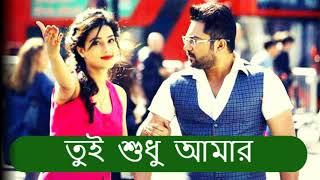 Tui Shudhu Amar | Upcoming bengali movie | Soham Chakraborty | Mahiya Mahi | Om | Latest news