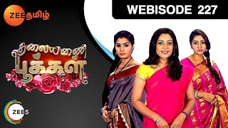 Thalayanai Pookal - Episode 227  - April 4, 2017 - Webisode