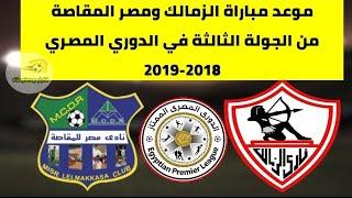موعد مباراة الزمالك ومصر المقاصة من الجولة الثالثة في الدوري المصري 2018-2019 والقنوات الناقلة