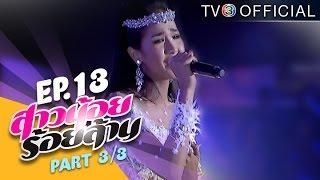 สาวน้อยร้อยล้าน SaoNoiRoiLan EP.13 ตอนที่ 3/3 | 22-01-59 | TV3 Official