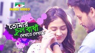 Tomar Chul Badha Dekhte Dekhte (2018) Bangla Telefilm Ft. Mehjabeen & Irfan Sajjad
