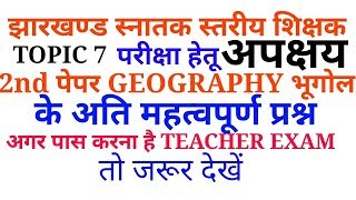 Hindi me geography  JSSC CGTTCE JHARKHAND HIGH SCHOOL EXAM 2nd PAPER GEOGRAPHY BHUGOL HINDI ME  VVI
