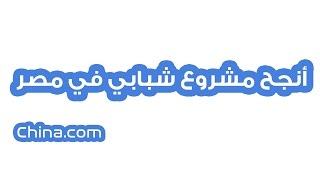 أنجح مشروع شبابي في مصر ..