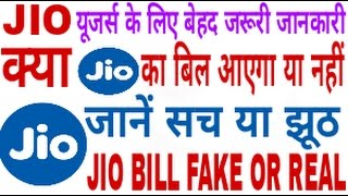 images Relince Jio Sim Extremely Important Information For Users Jio Bill Is Fake Or Real 2017 Hindi