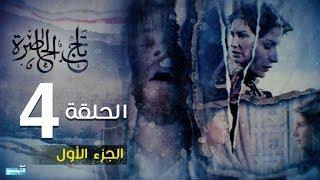 Tej El Hadhra Episode 04 Partie 01