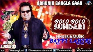 Bappi Lahiri : Bolo Bolo Sundari | Bengali Aadhunik Bangla Gaan | JUKEBOX | Evergreen Bengali Songs