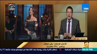 """رأي عام - """"الأعلى للإعلام"""" يقرر إيقاف برنامج """" SNL """" بالعربي"""