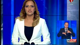 نشرة الظهر للأخبار ليوم 18 / 08 / 2017