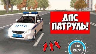 ДПС ПАТРУЛЬ В ГТА РОССИЯ! - RP BOX #14