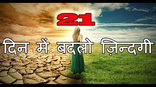 21 दिन में बदलो ज़िन्दगी - 21 days subconscious mind power technique in Hindi