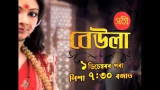 Soti Beula - সতী বেউলা (Promo) - Starts December 1 - Mon-Fri 7:30pm