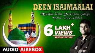 Deen Isaimaalai || Muslim Devotional Song Tamil || A R Rahman