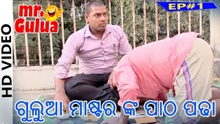 Gulua Master Nka Patha Padha || EP # 1 || Mr.Gulua || Odia HD Videos