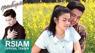 [Official Teaser] กอดครั้งสุดท้าย Feat. ธัญญ่า อาร์ สยาม : เบิ้ล ปทุมราช อาร์ สยาม