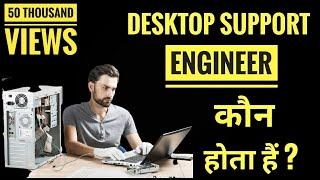 कौन होता है Desktop Support Engineer ||हिंदी भाषा में Video||