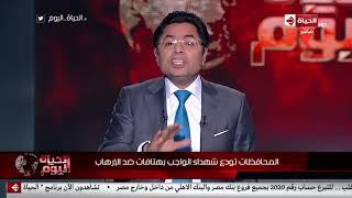 الحياة اليوم - خالد أبو بكر :المصريين قرروا ان يتغلبوا على الموت بمزيد من الحياة
