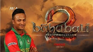 Bahubali 2 Trailer - Shakib Al Hasan Version | Shakib as Bahubali | TCBV