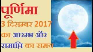 purnima 2018 december 2 january starting and ending time पूर्णिमा 3 दिसम्बर 2017 का आरंभ और समाप्ति
