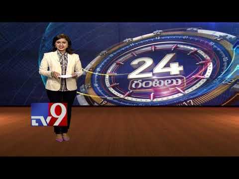 24 Hours 24 News || Top Headlines || Trending News || 23-10-2017 - TV9
