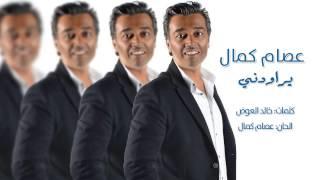 #عصام_كمال - يراودني - Essam Kamal - Yrawdny
