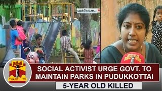 5 Year old Killed: Social Activist Urge Government to maintain parks in Pudukkottai | Thanthi TV