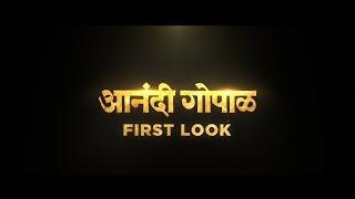 Anandi Gopal Teaser | First Look | Zee Studios | Marathi Movie