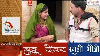 Kumaoni Full Comedy Movie/Film | Buddhu Dewar Ramuli Bhauji | 2013 Super Hit Film