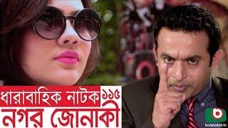 Bangla funny Natok | Nagar Jonaki | EP - 115 | Raisul Islam Asad, Intekhab Dinar, Jenny