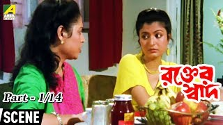 Rakter Swad - Bengali Movie | Part - 01/14