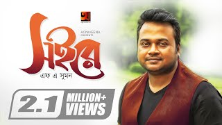 Soi Re By F A Sumon | Album Porichoy | Official lyrical Video