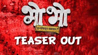 Bhobho - Kutryanpasun Savdhan | Teaser Out | Prashant Damle | Subodh Bhave | Marathi Movie 2016
