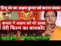 Bollywood Pawan Tyagi On Boycott Bollywood Akshay Kumar Kiara Advani New Film Is Titled As Laxmii