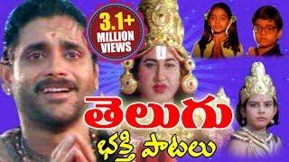 Telugu Devotional Songs | Telugu Bhakthi Geethalu | - Jukebox - Vol 1