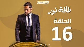 Episode 16 - Taqet Nour Series  | الحلقة السادسة عشر -  مسلسل طاقة نور
