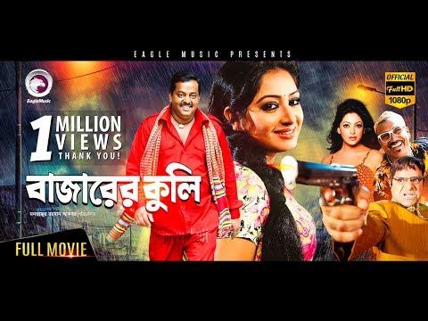 Xxx Mp4 Bangla Movie Bajarer Kuli Nipun Dipjol Misha Bengali Movie Exclusive Release OFFICIAL 3gp Sex