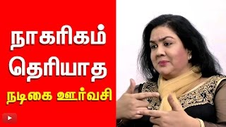 Oorvasi talking really Bad words on Uneducated Poor People | Kerala Controversy| | Cine Flick