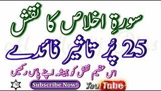 Bari Se Bari Mushkil Khatam | Soorah e Ikhlas Ka Naqsh | Soorah Ikhlas Ki Fazilat By Al Moalij Plus