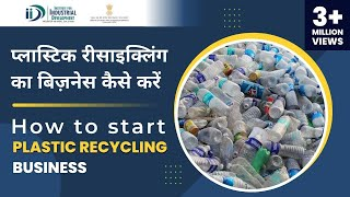 How To Start Plastic Recycling Business I प्लास्टिक रीसाइक्लिंग का बिज़नेस कैसे करें