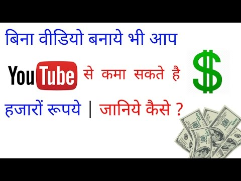 Earn Money From YouTube Without Making Video (From CC)? Bina Video Banaye YouTube Se Kamye 50,000 Rs