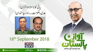 AwazEPakistan | 19-September-2018 | Sharif Khandan Ki Sazain Mautal...